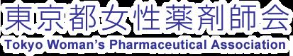 東京都女性薬剤師会 Tokyo Woman's Pharmaceutical Association
